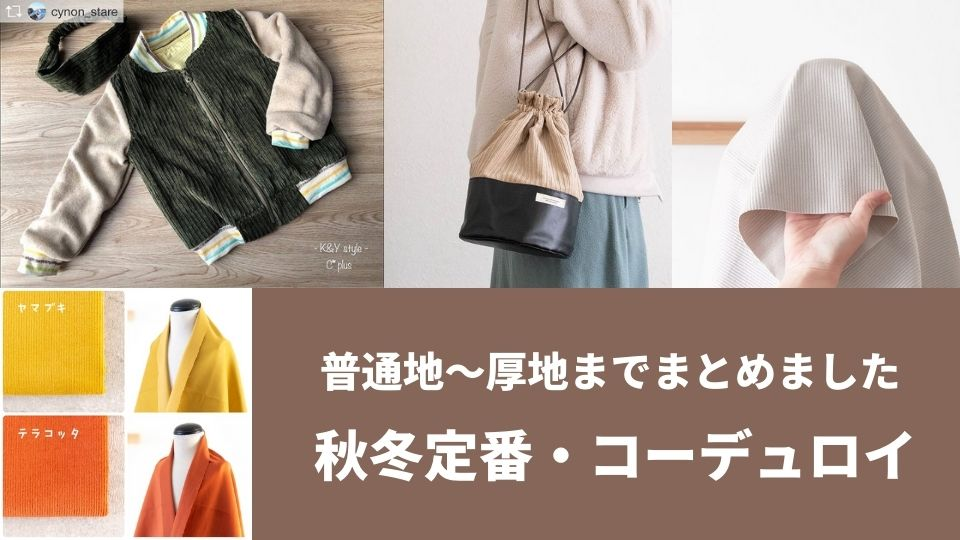 秋冬コーデュロイ.jpg