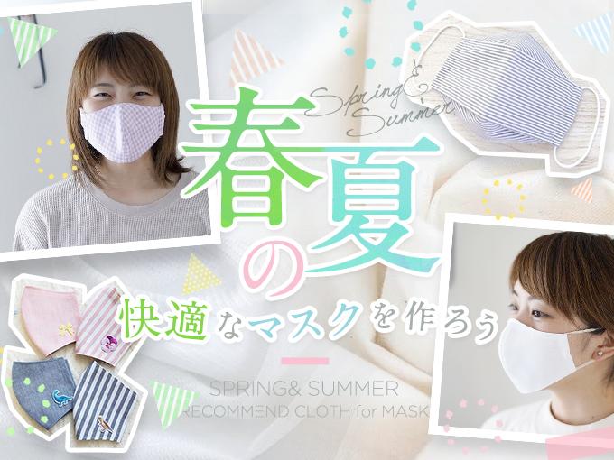 bnr_mask_ss_680.jpg