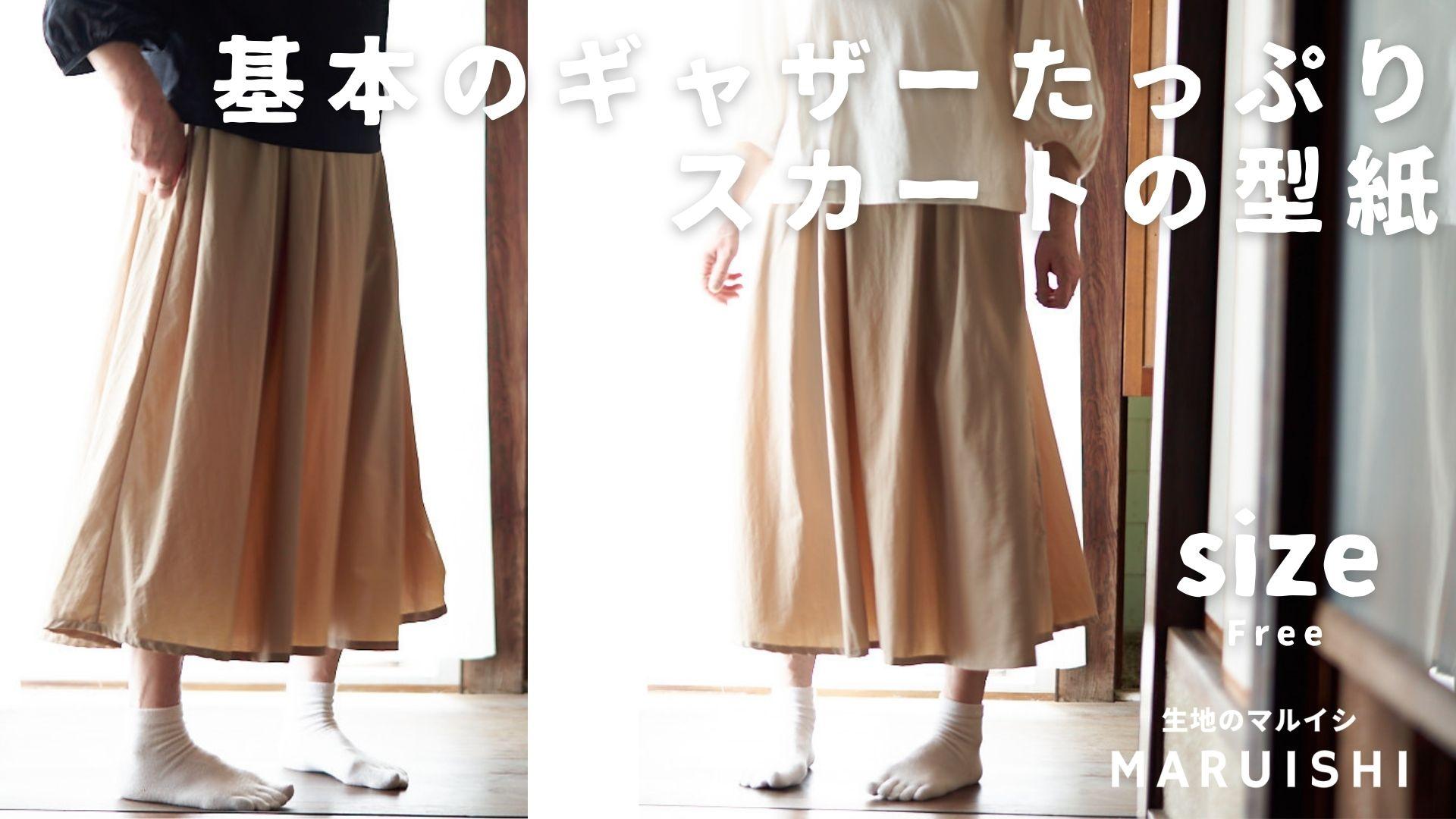 基本のギャザーたっぷりスカートの型紙