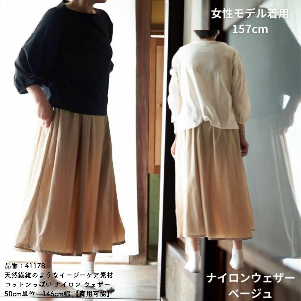 基本のギャザーたっぷりスカート