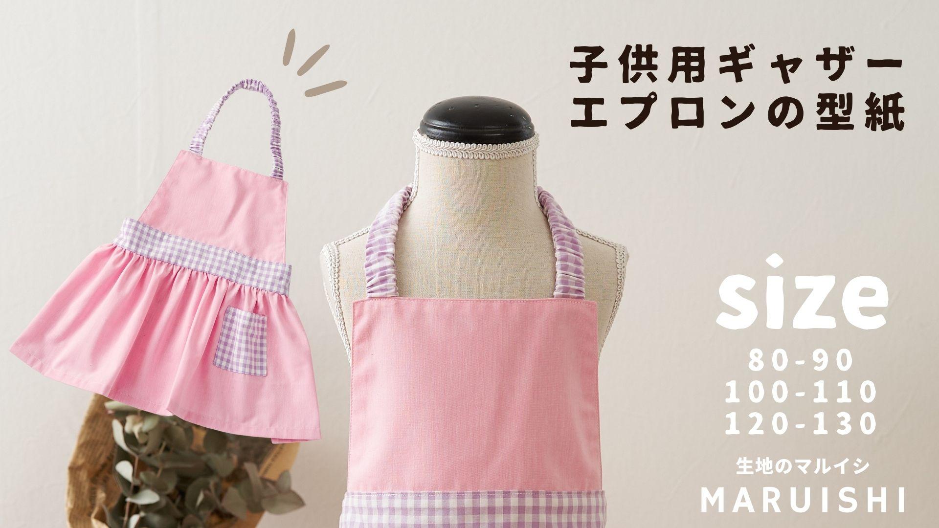 kids-apron-banner_.jpg