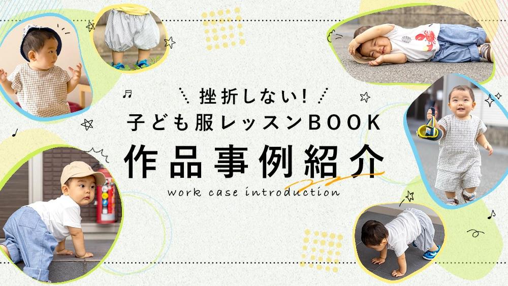 挫折しない子供服レッスンBOOK作品事例紹介