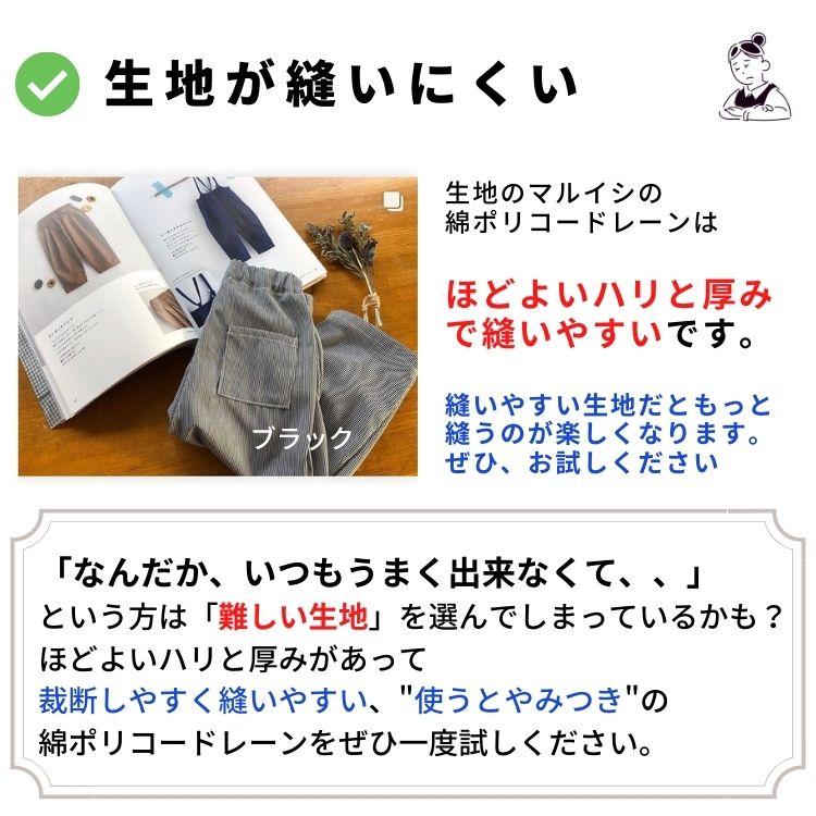 涼しいマスクに最適な綿ポリコードレーン生地