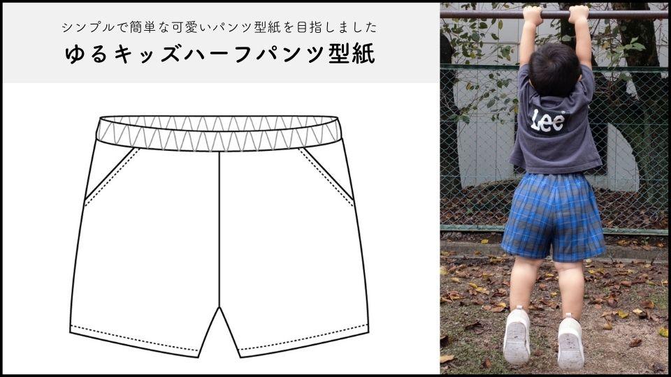 yuru_kids_half-pants_banner.jpg