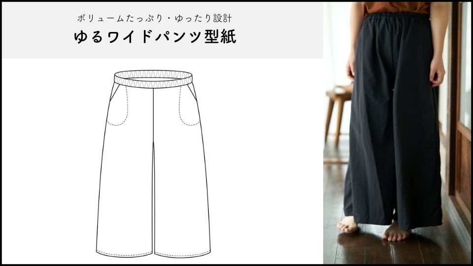 yuru_wide_pants.jpg