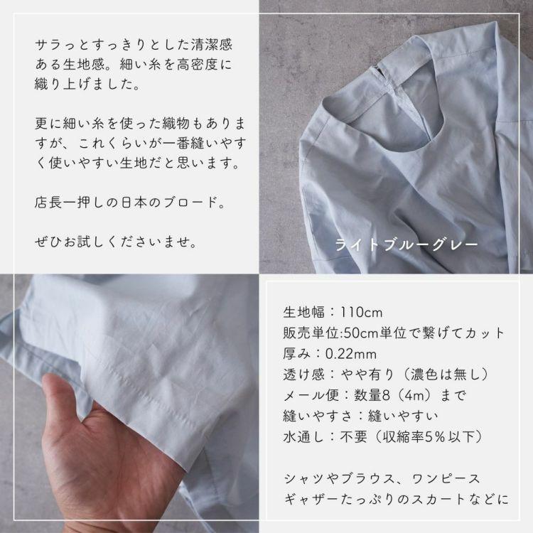 こだわり詰まった日本のブロード