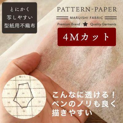 型紙用不織布 4mカット 100cm幅