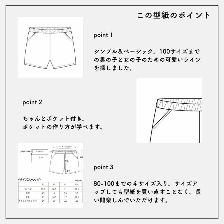 男女兼用 100サイズまでの可愛いハーフパンツの型紙 4サイズ入り 【商用可能】